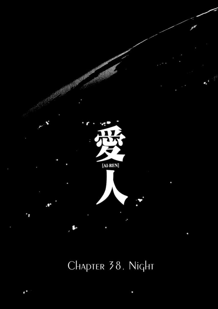 Ai-Ren 38 Page 1