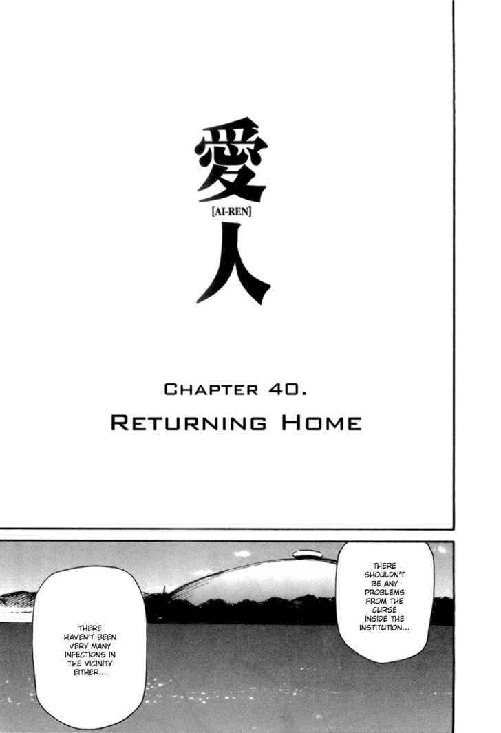 Ai-Ren 40 Page 1