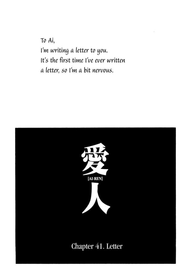 Ai-Ren 41 Page 1
