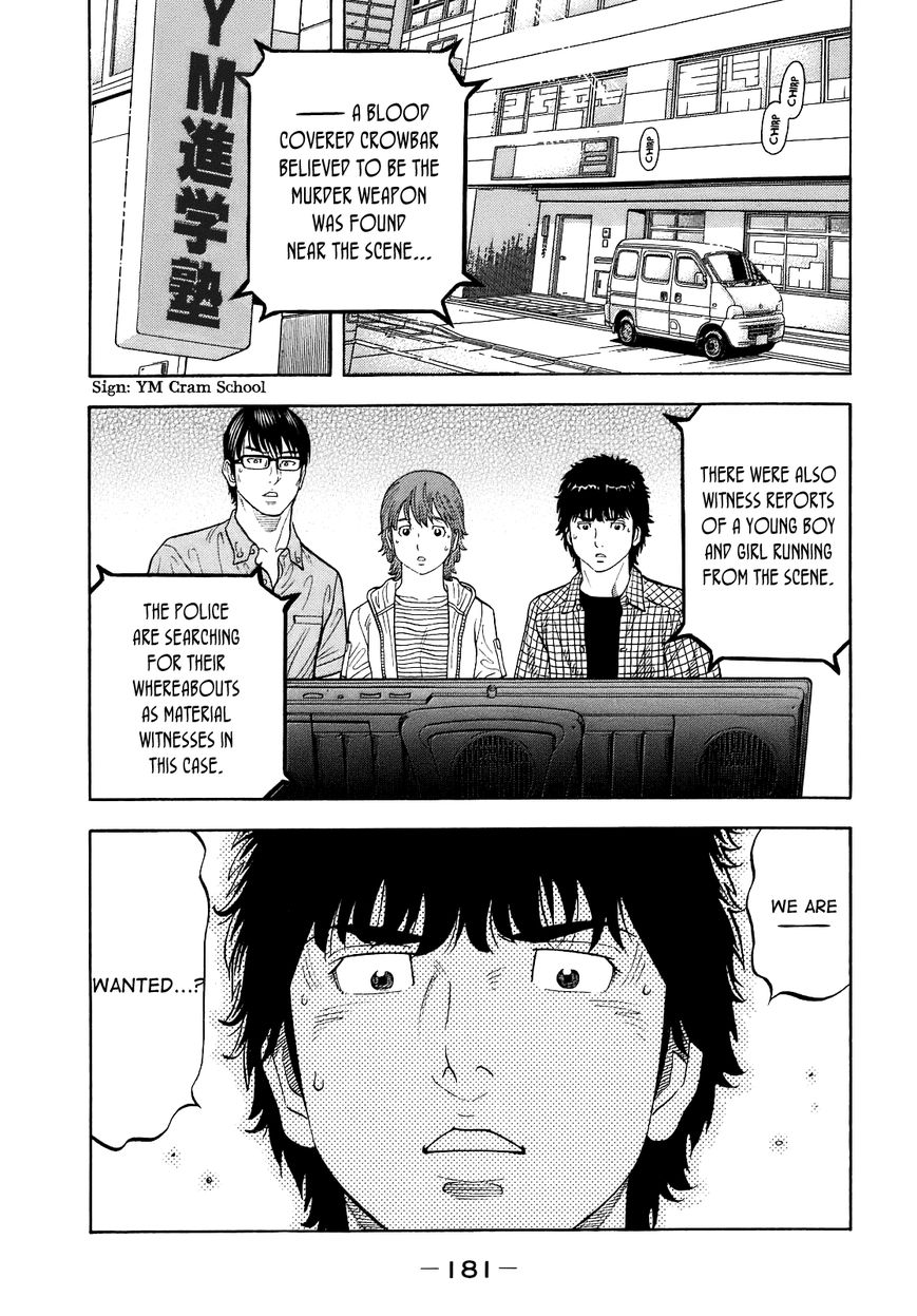 Montage (WATANABE Jun) 8 Page 3