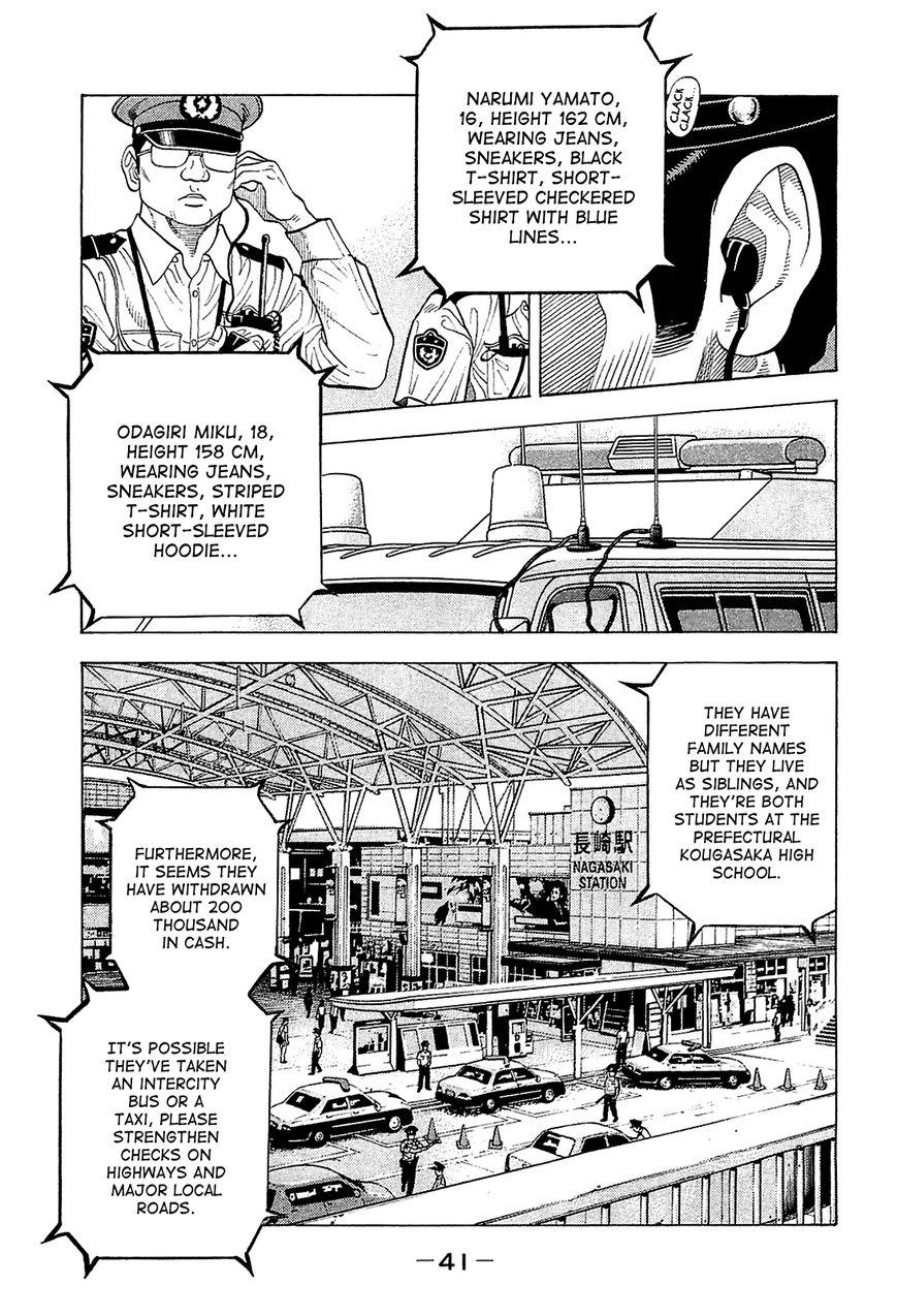 Montage (WATANABE Jun) 11 Page 1