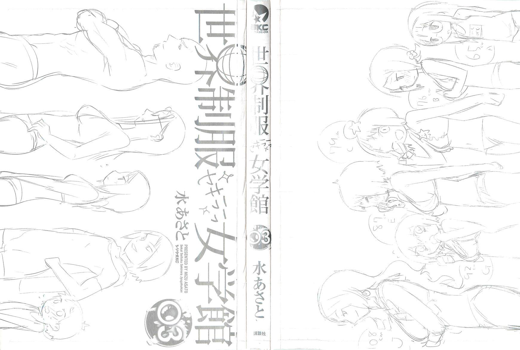 Sekai Seifuku Sekirara Jogakkan 19 Page 2