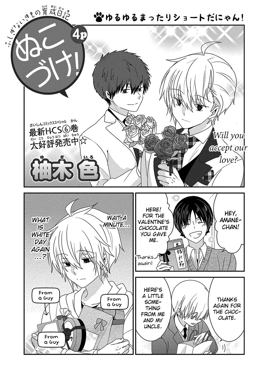 Nukoduke! 99 Page 2