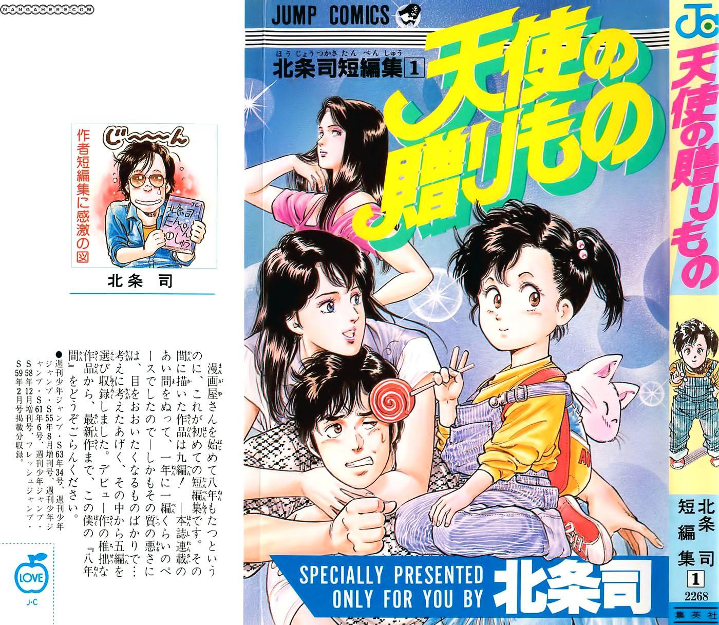 Tenshi no Okurimono 1 Page 1