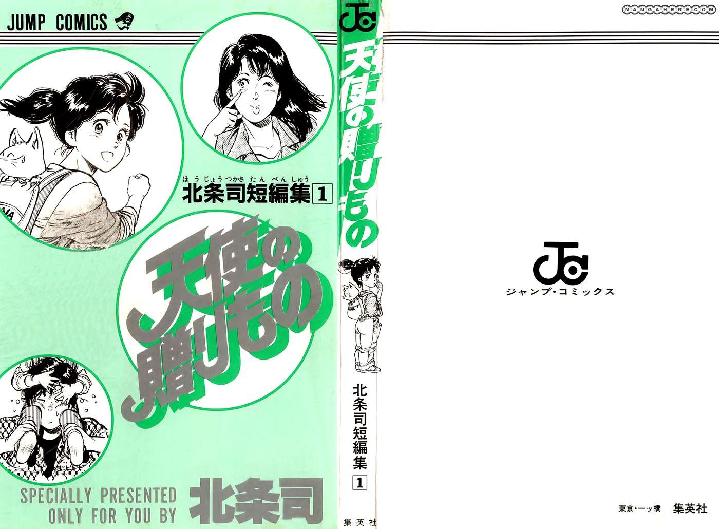 Tenshi no Okurimono 1 Page 2