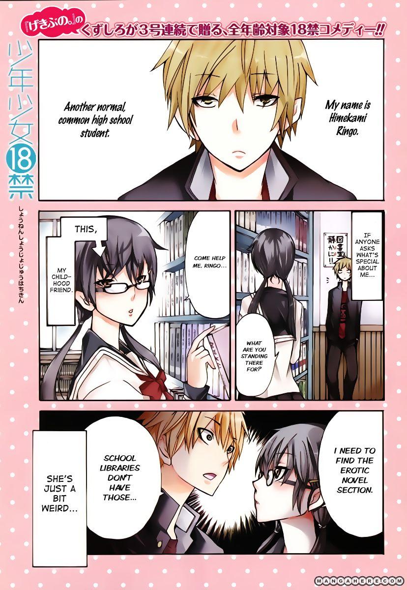 Shounen Shoujo 18 kin 1 Page 2