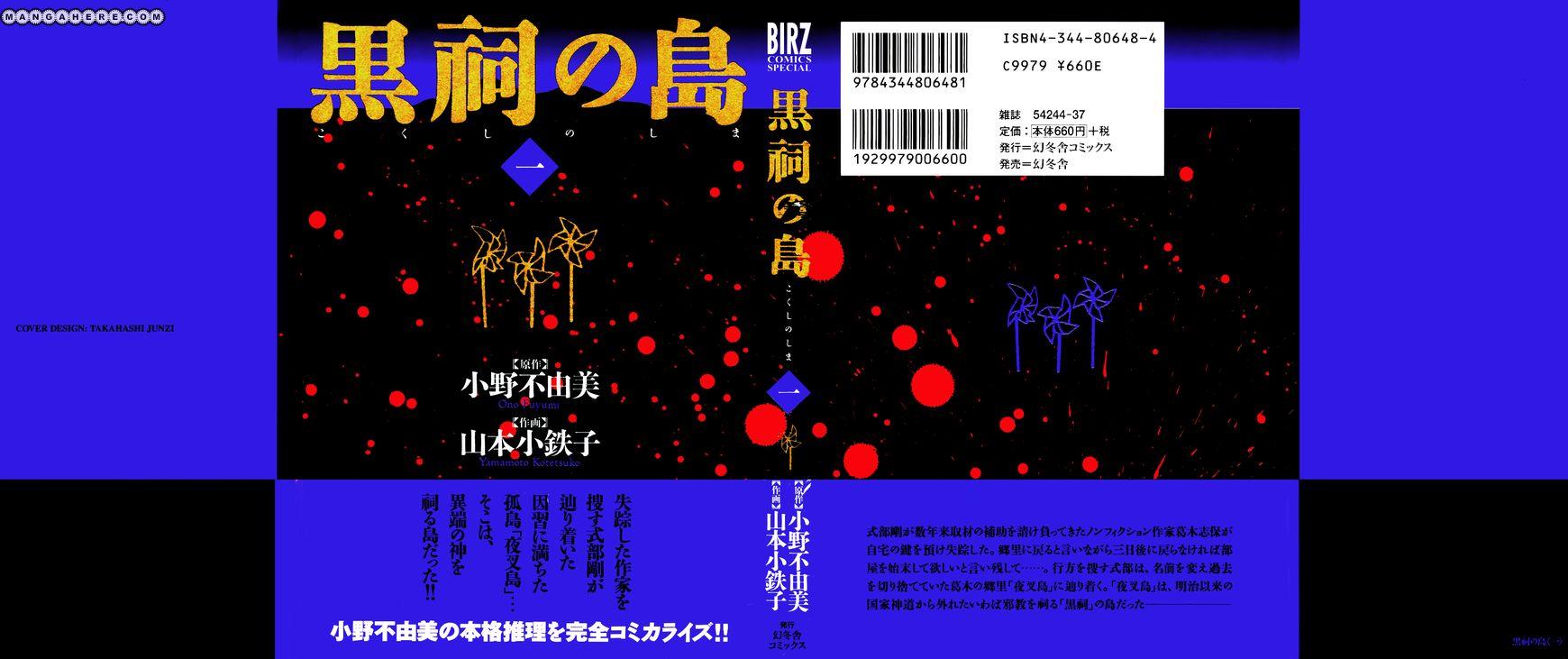 Kokushi no Shima 1 Page 2
