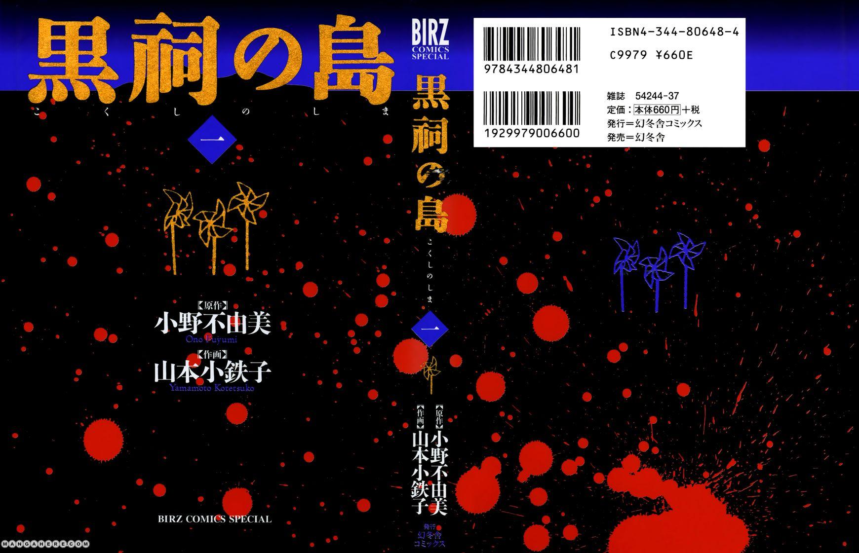 Kokushi no Shima 1 Page 3