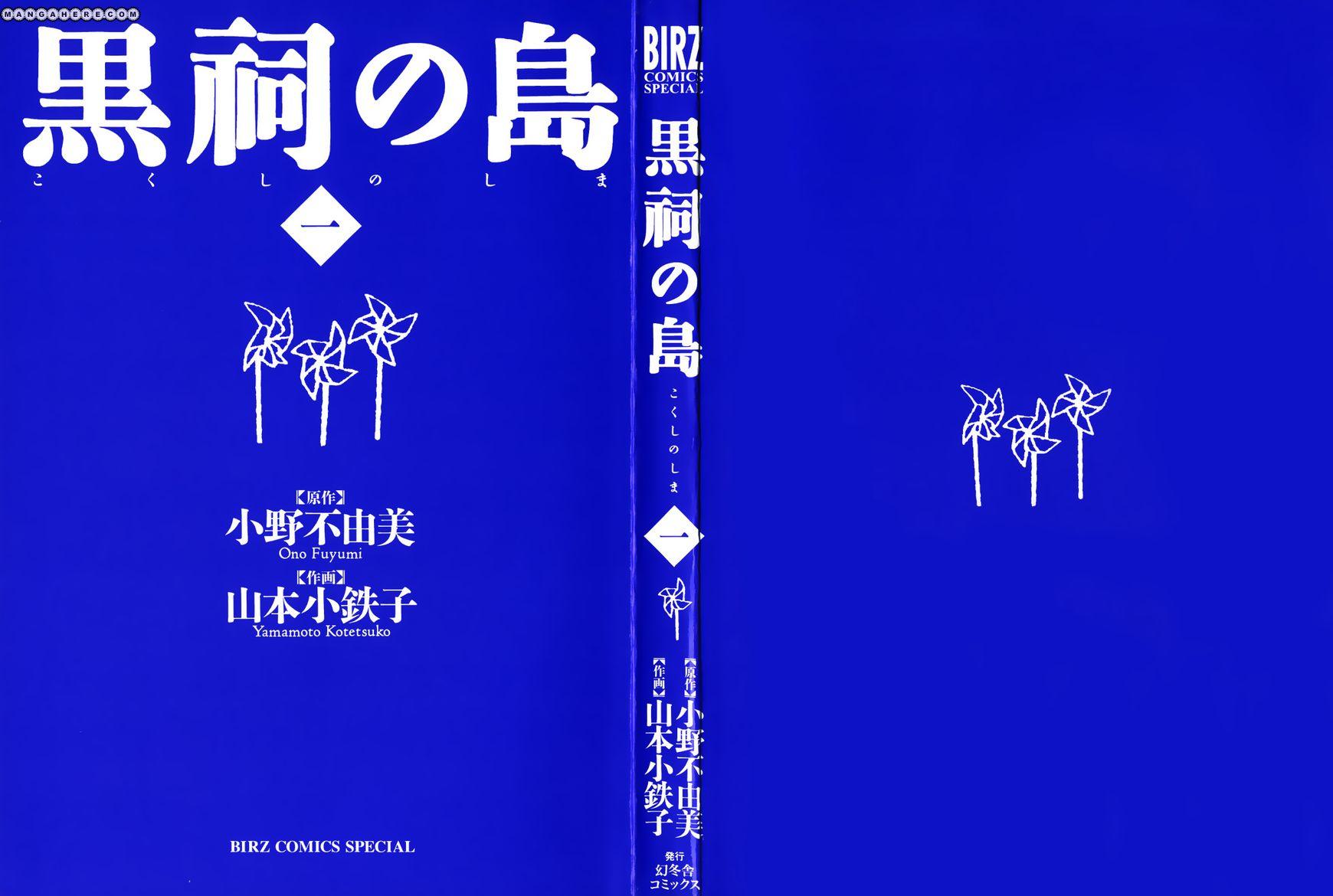 Kokushi no Shima 1 Page 4