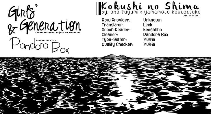 Kokushi no Shima 2 Page 1