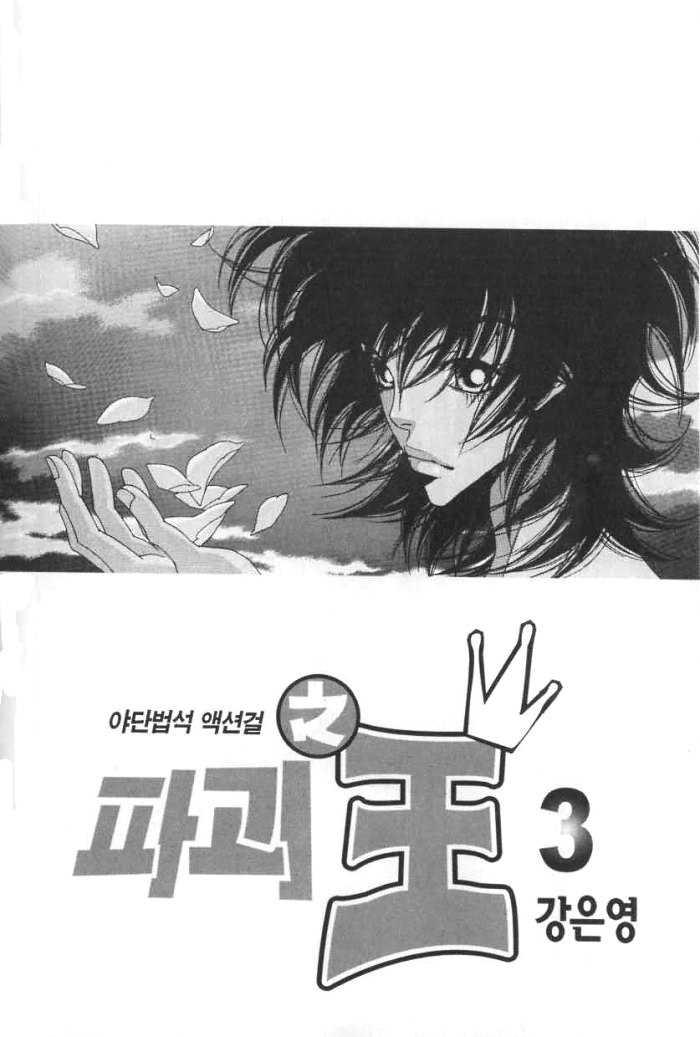 Prince of Destruction 0.1 Page 1