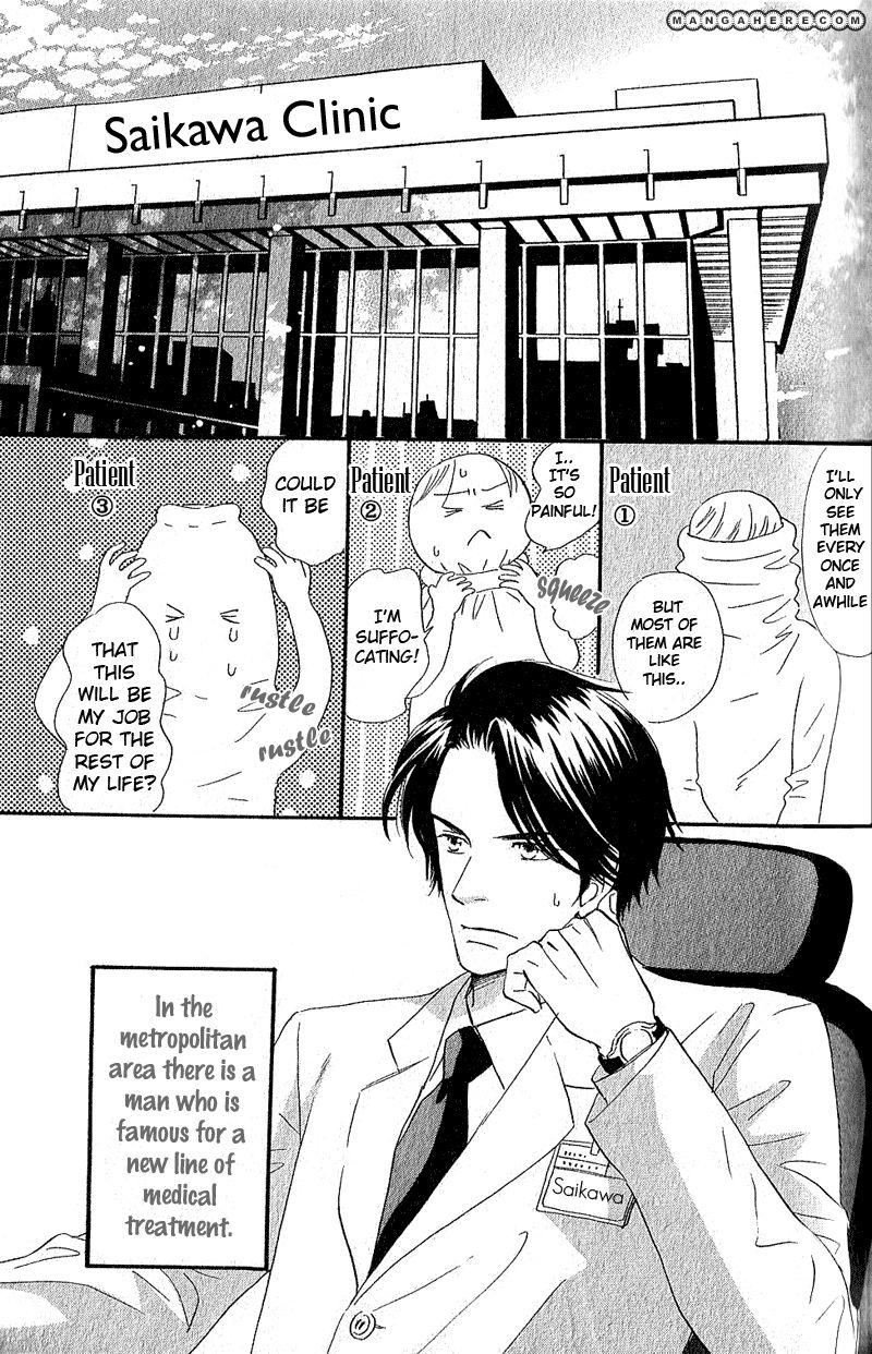 Boku wa Subete o Shitteiru 0 Page 2