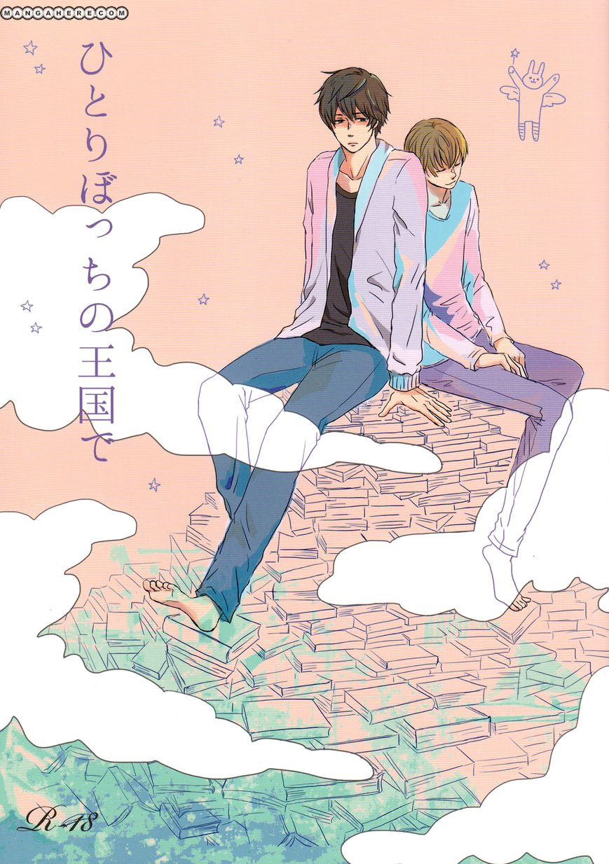 Sekaiichi Hatsukoi - In My Kingdom of Loneliness 1 Page 1