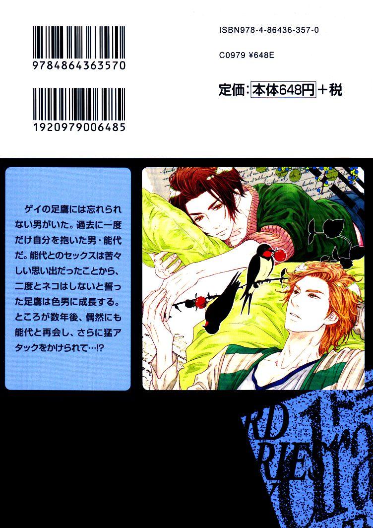 Puchitto Hajiketa 0.1 Page 3