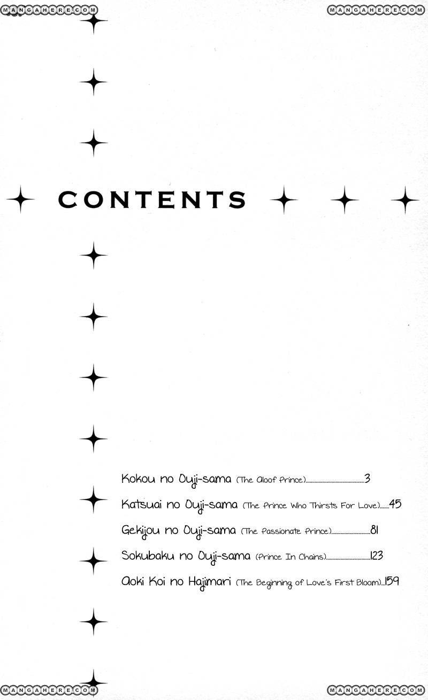 Katsuai no Ouji-sama 1 Page 4