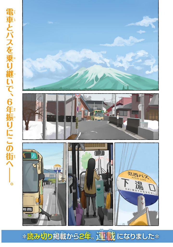 Flying Witch (ISHIZUKA Chihiro) 1 Page 1