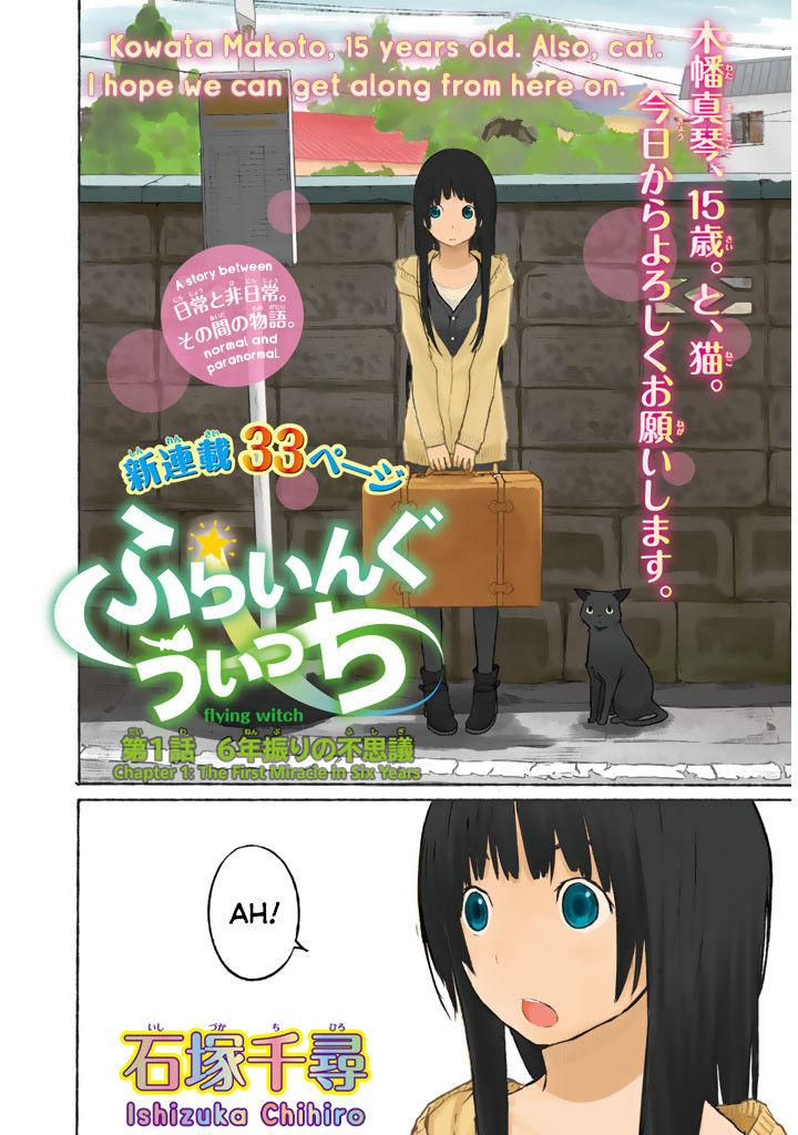 Flying Witch (ISHIZUKA Chihiro) 1 Page 2