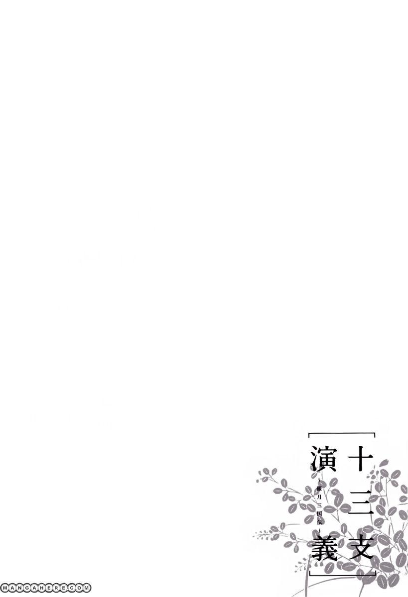 Juuza Engi - Engetsu Sangokuden 2 Page 3