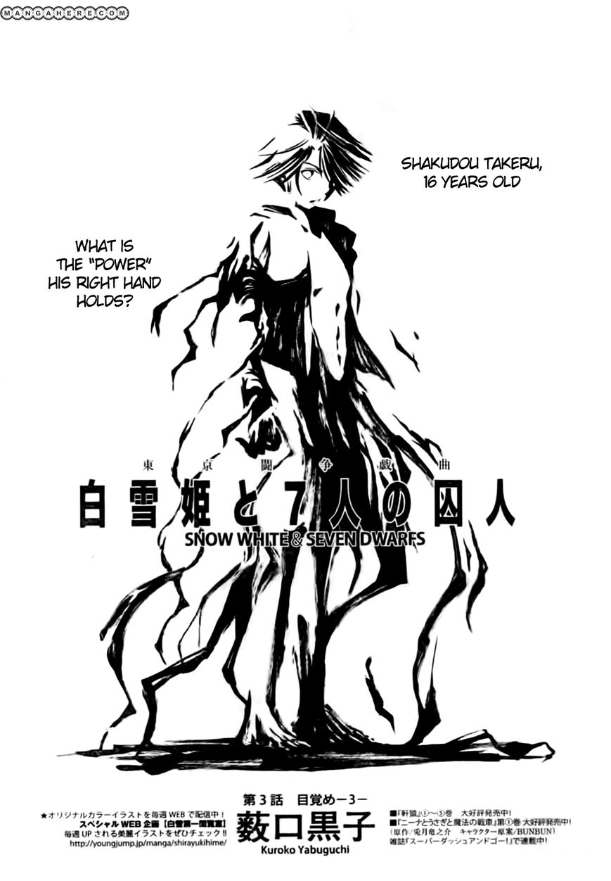 Shirayukihime to 7-nin no Shuujin 3 Page 1