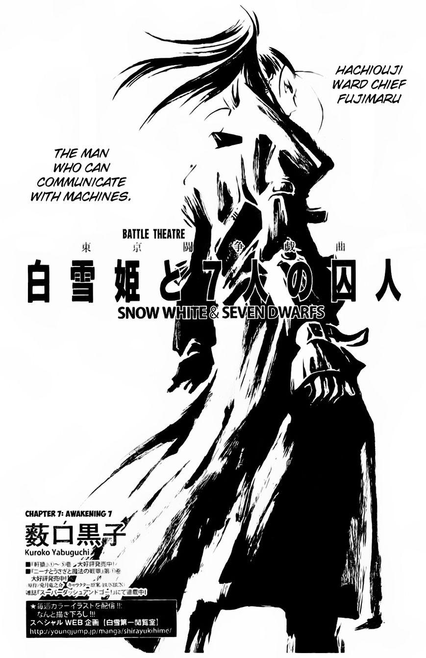 Shirayukihime to 7-nin no Shuujin 7 Page 1