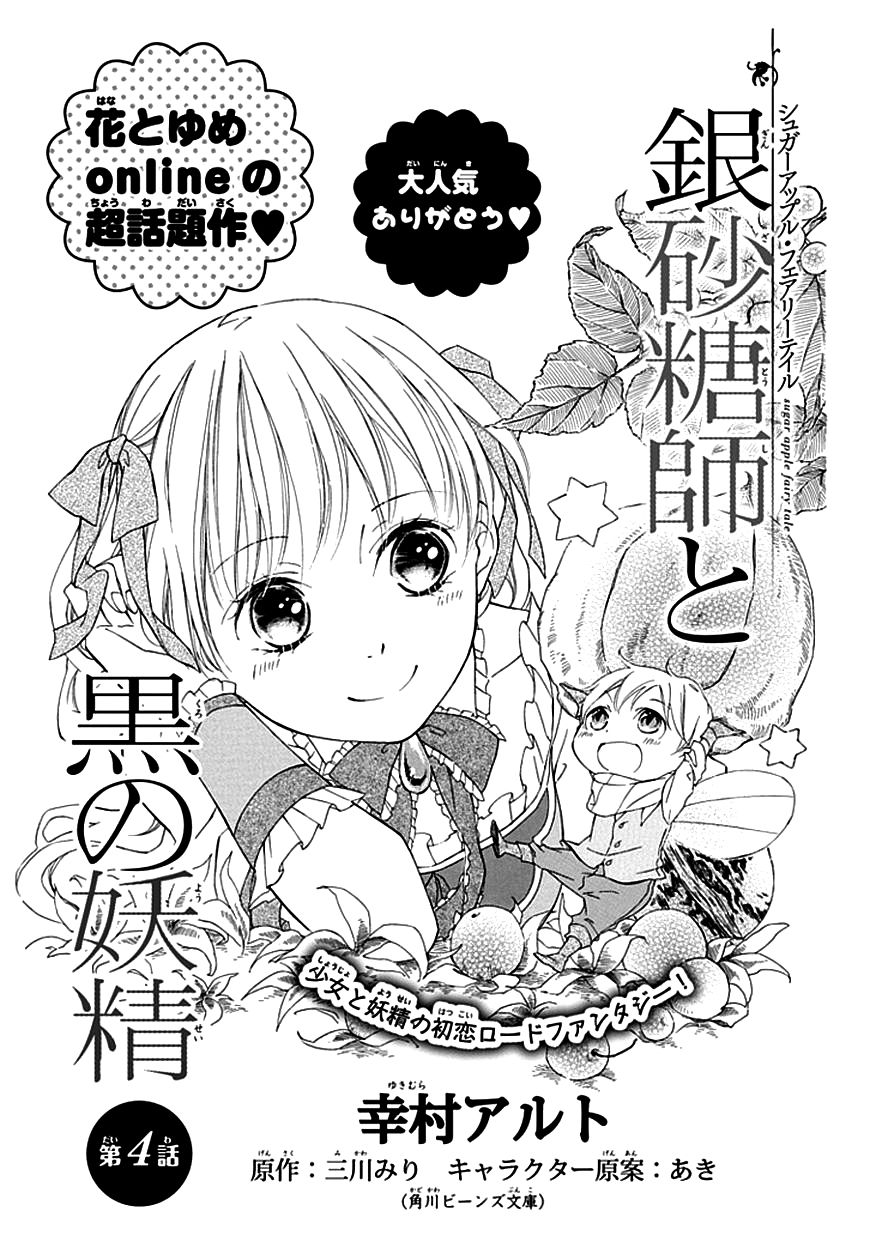 Ginzatoushi to Kuro no Yousei - Sugar Apple Fairytale 4 Page 1