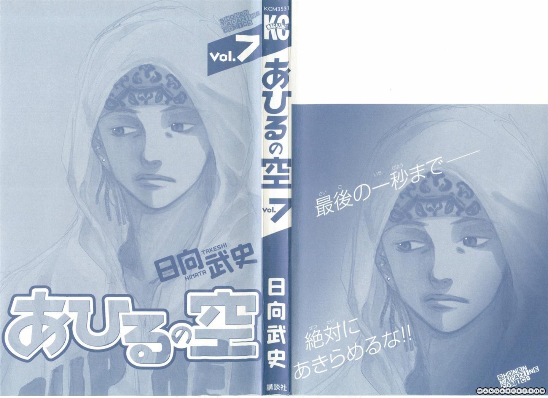 Ahiru no Sora 47 Page 1