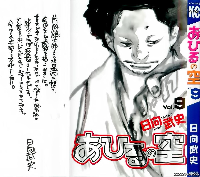Ahiru no Sora 66 Page 1