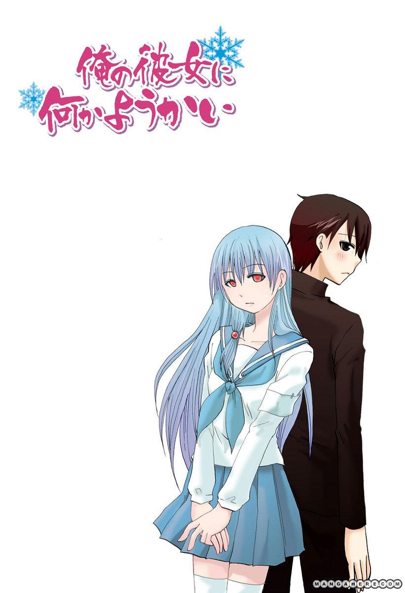 Ore no Kanojo ni Nanika Youkai 1 Page 2