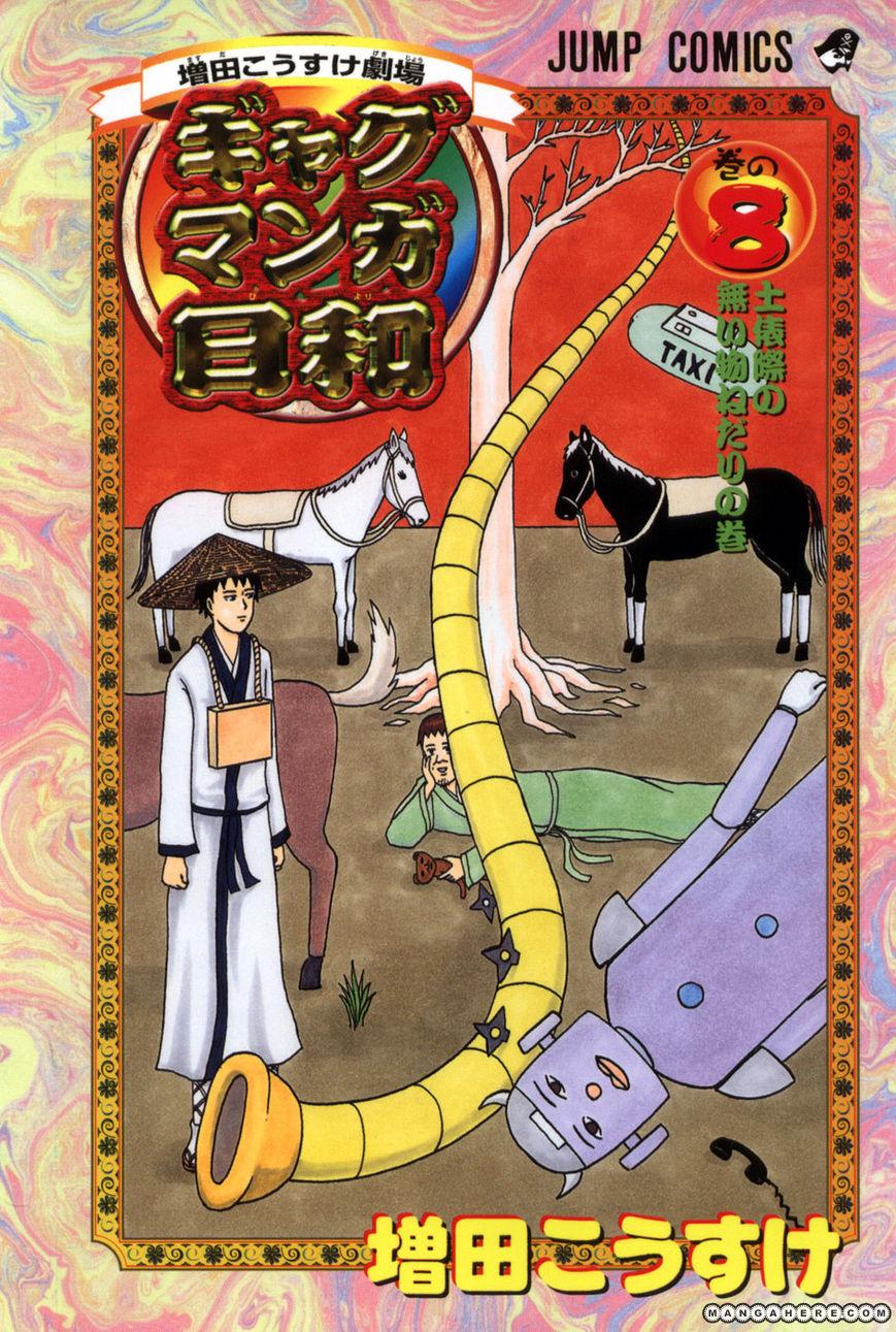 Gyagu Manga Biyori 141 Page 1