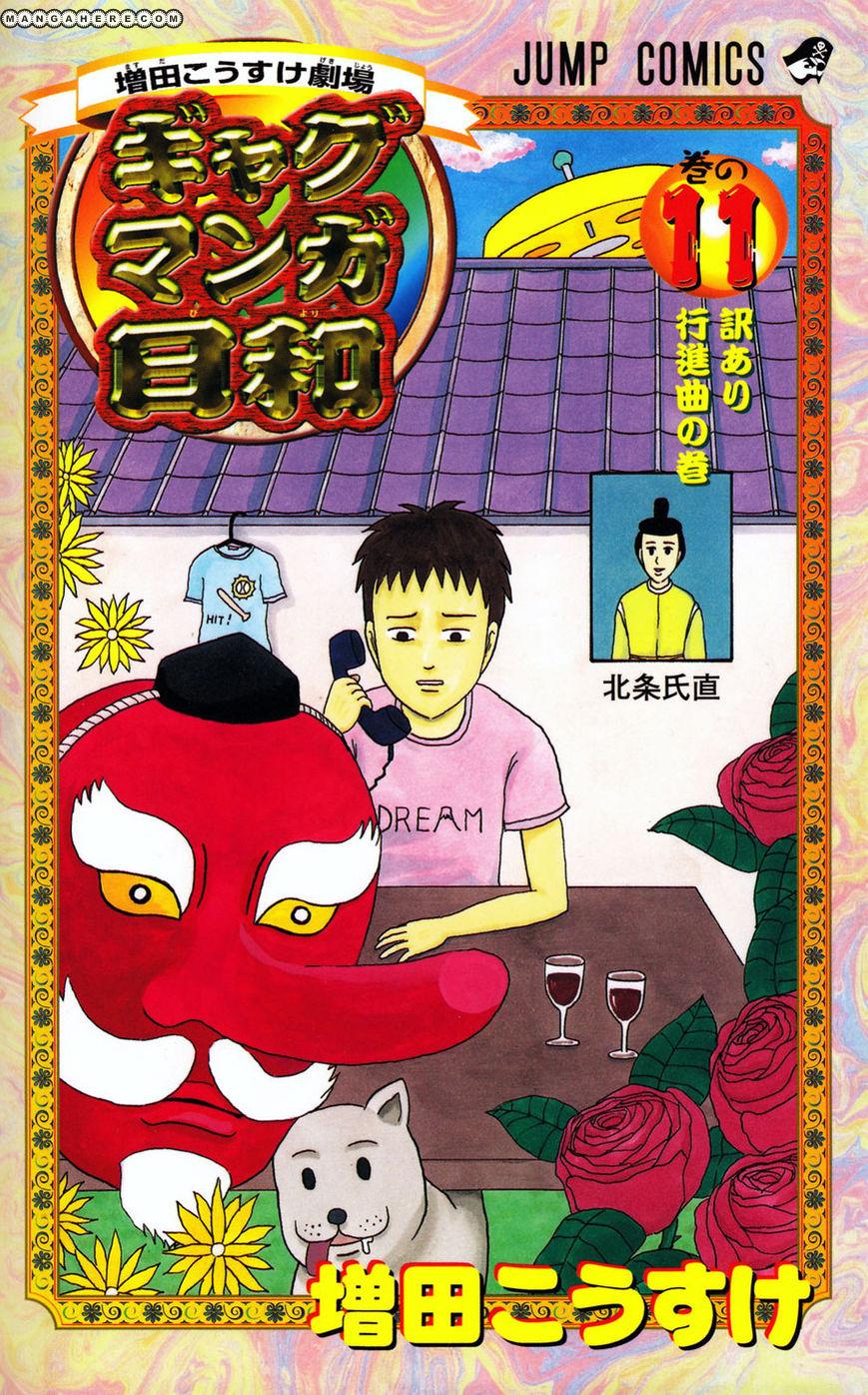 Gyagu Manga Biyori 211 Page 1