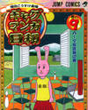 Gyagu Manga Biyori