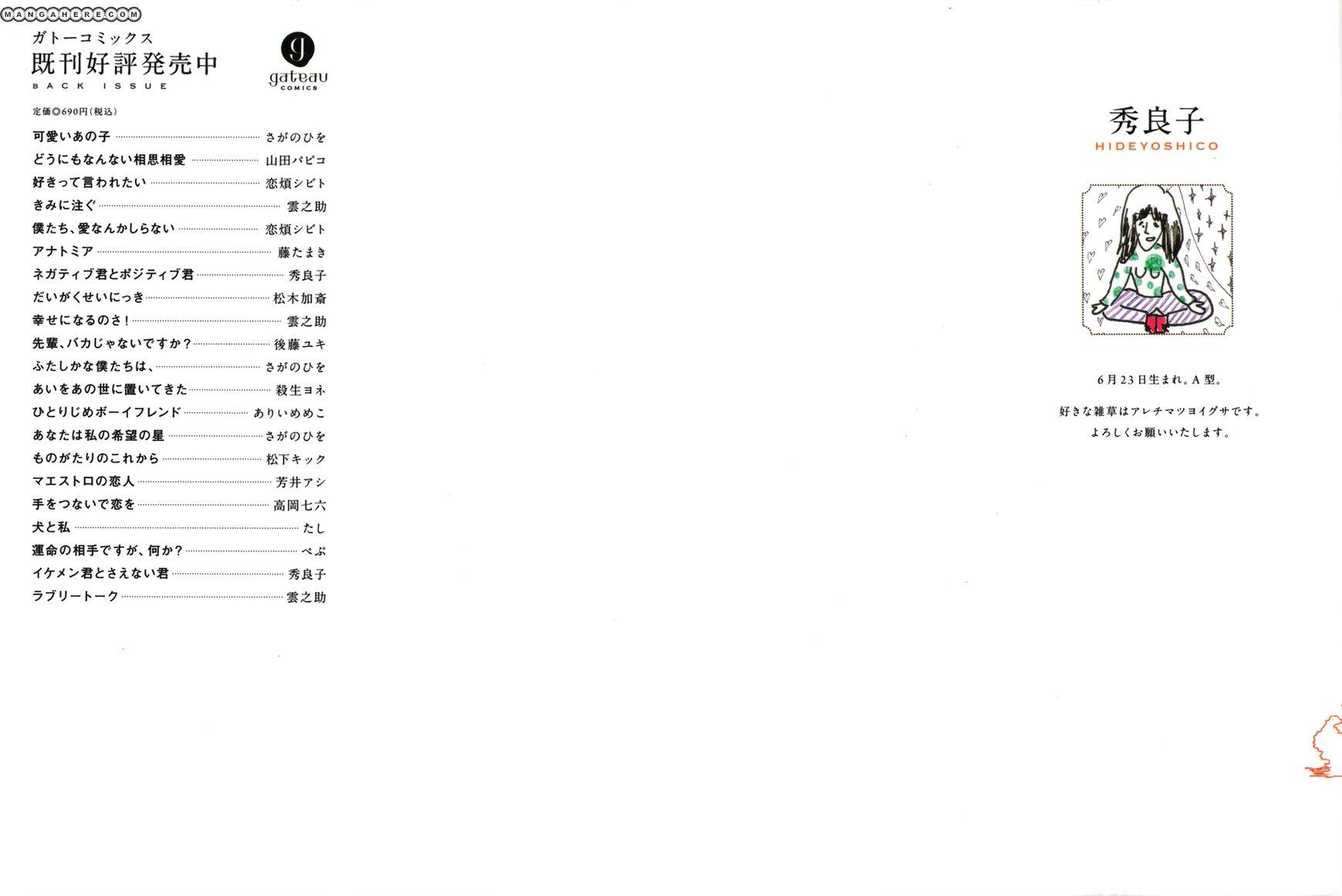 Kanemochi-kun to Binbou-kun 1 Page 3