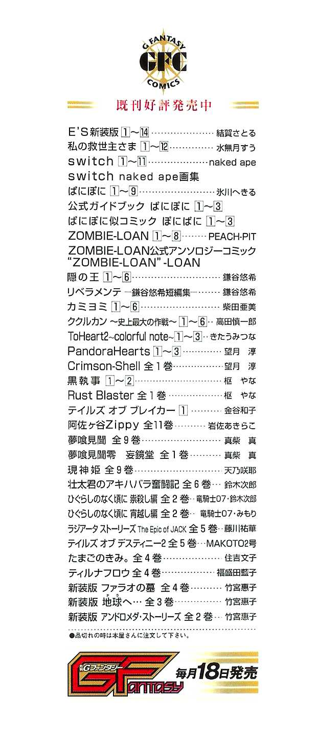 Pandora Hearts 5 Page 3