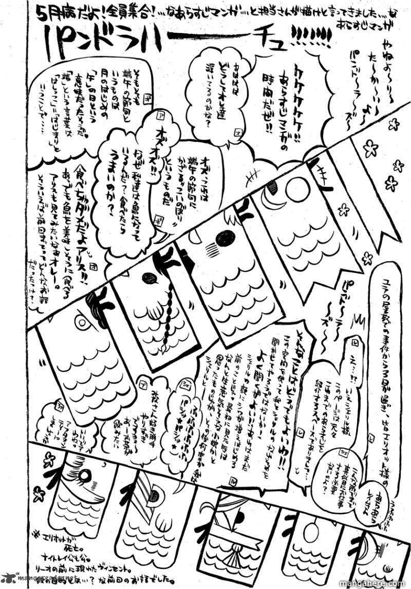 Pandora Hearts 61 Page 2