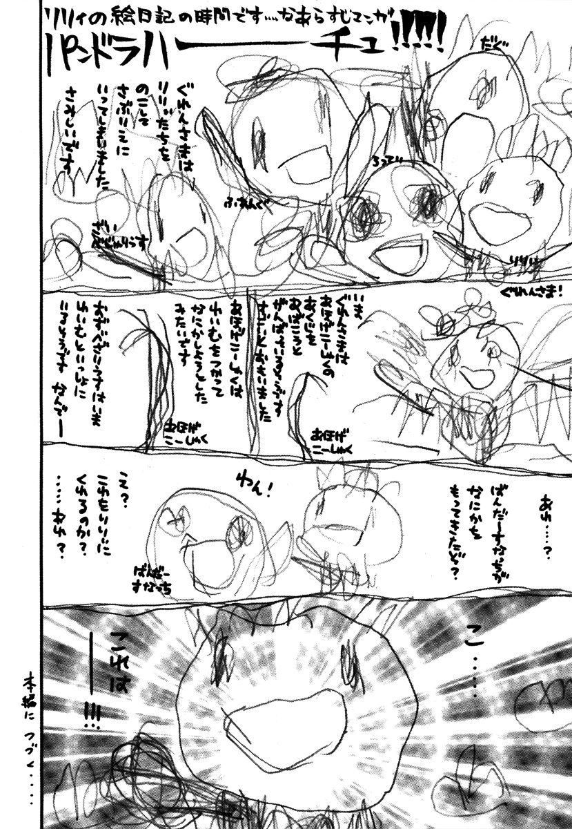 Pandora Hearts 85 Page 3