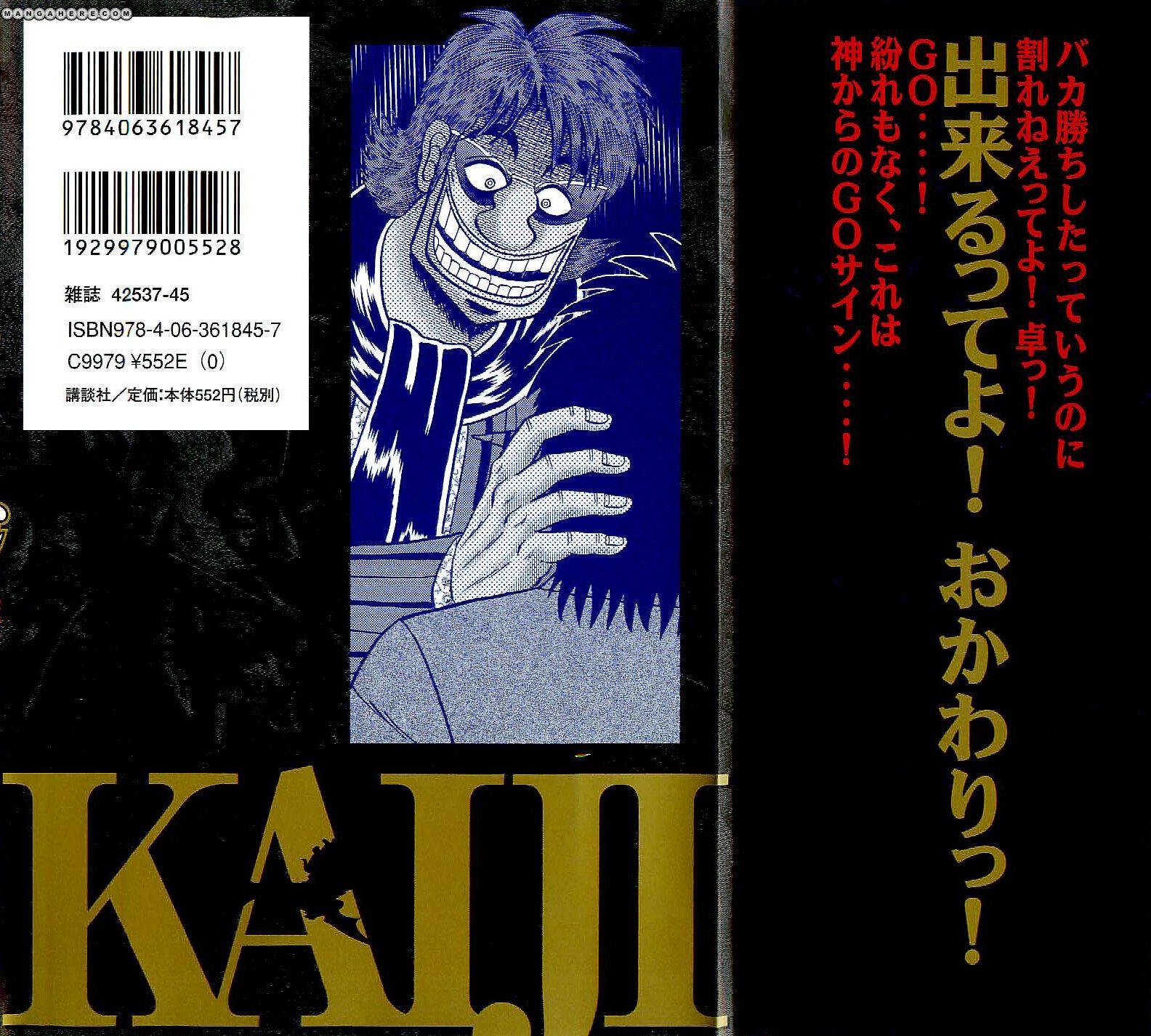 Tobaku Datenroku Kaiji: Kazuyahen 1 Page 2