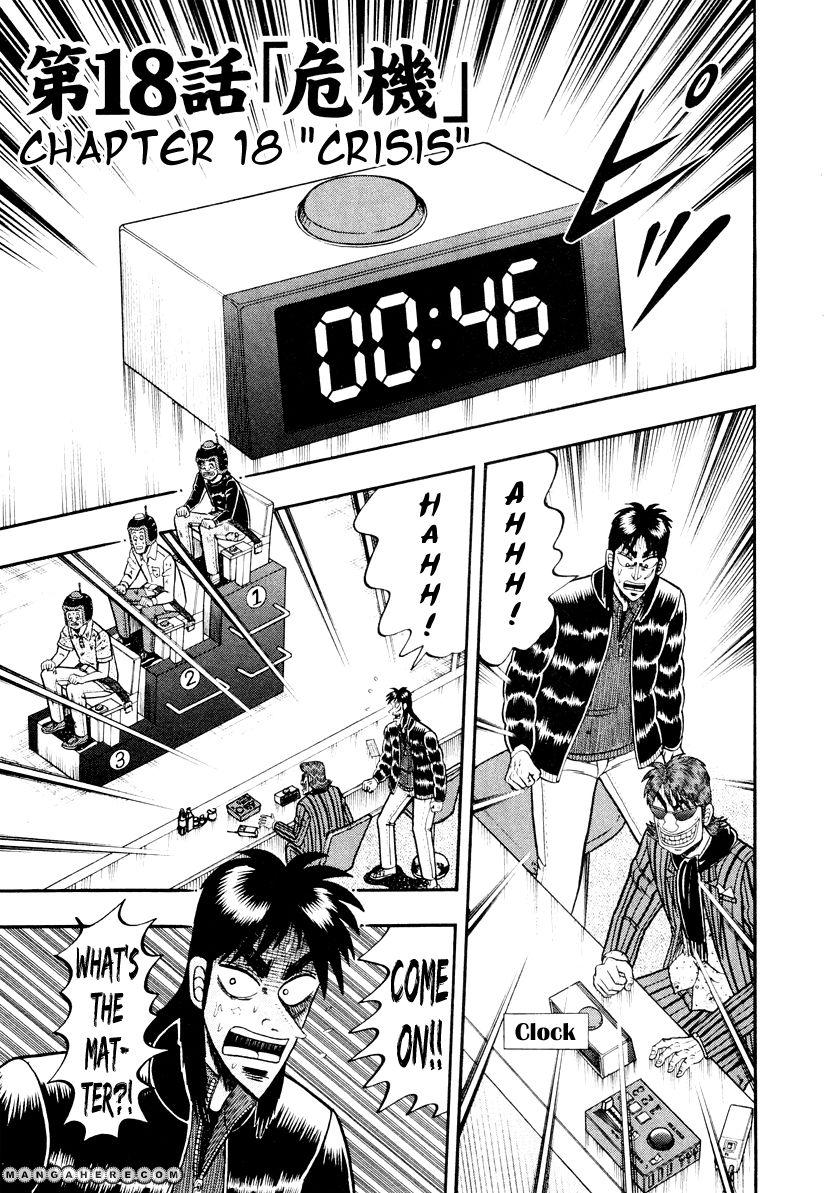 Tobaku Datenroku Kaiji: Kazuyahen 18 Page 1