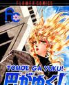 Tomoe ga Yuku!