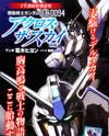 Kidou Senshi Gundam U.C. 0094 - Across the Sky