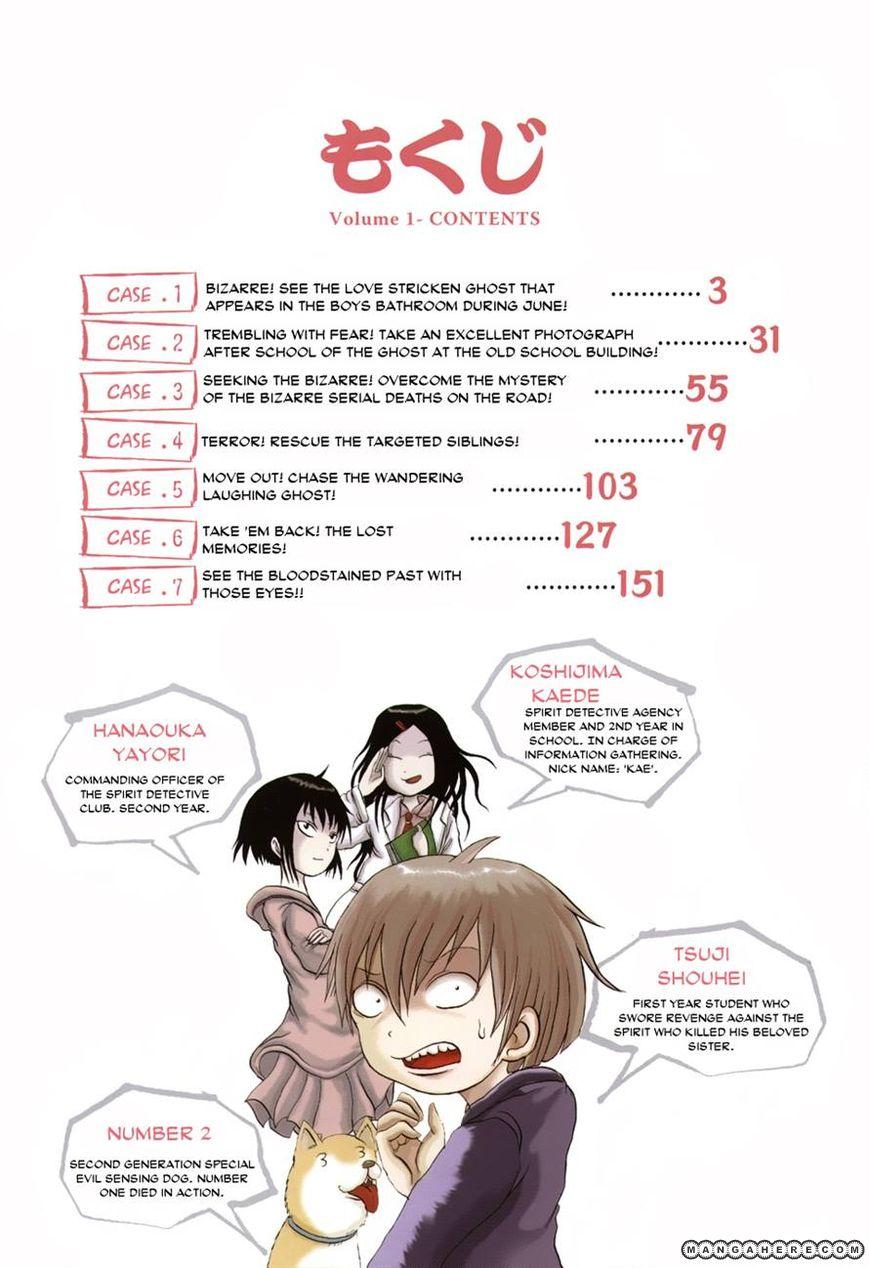 Yuuyami Tokkoutai 1 Page 2