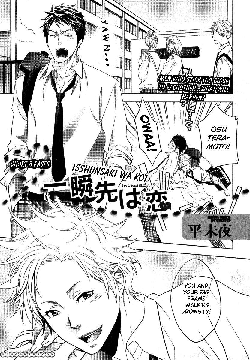 Isshunsaki wa Koi 1 Page 2