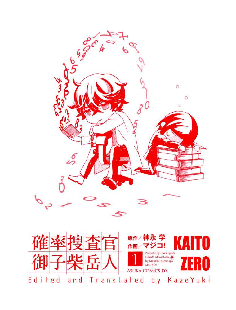 Kakuritsu Sousakan Mikoshiba Gakuto 3 Page 1