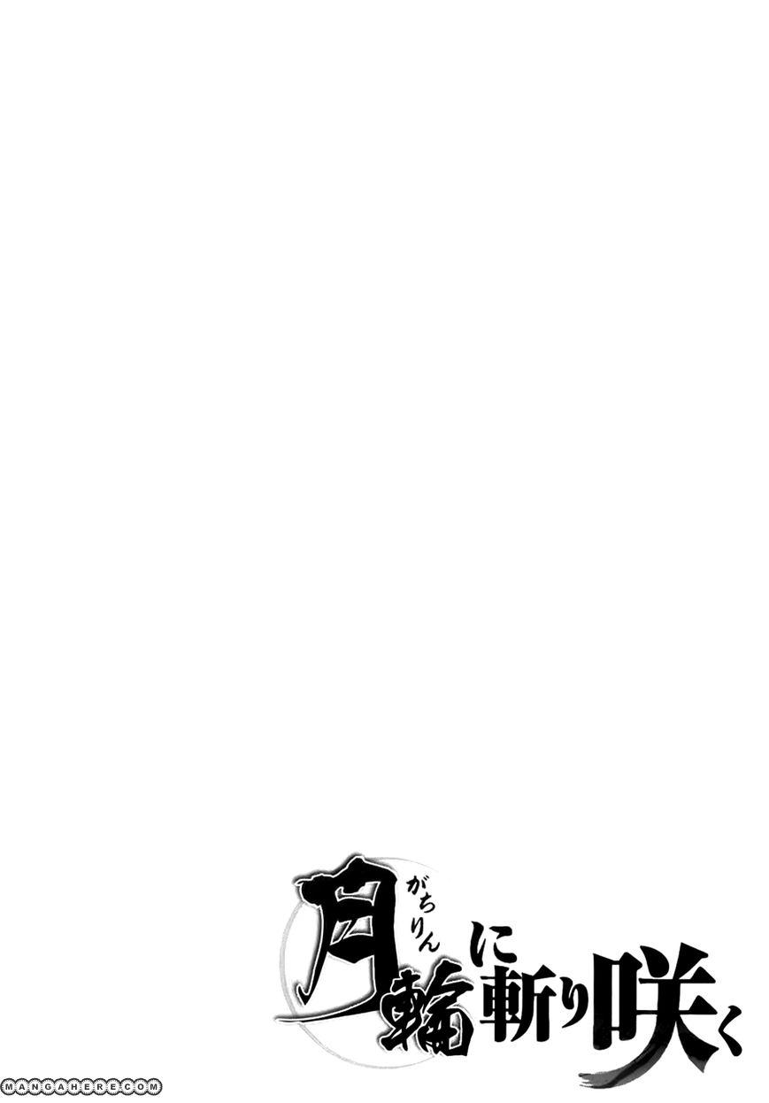 Getsurin ni Kiri Saku 5 Page 1