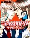 Gakuen Keiji Love Mission