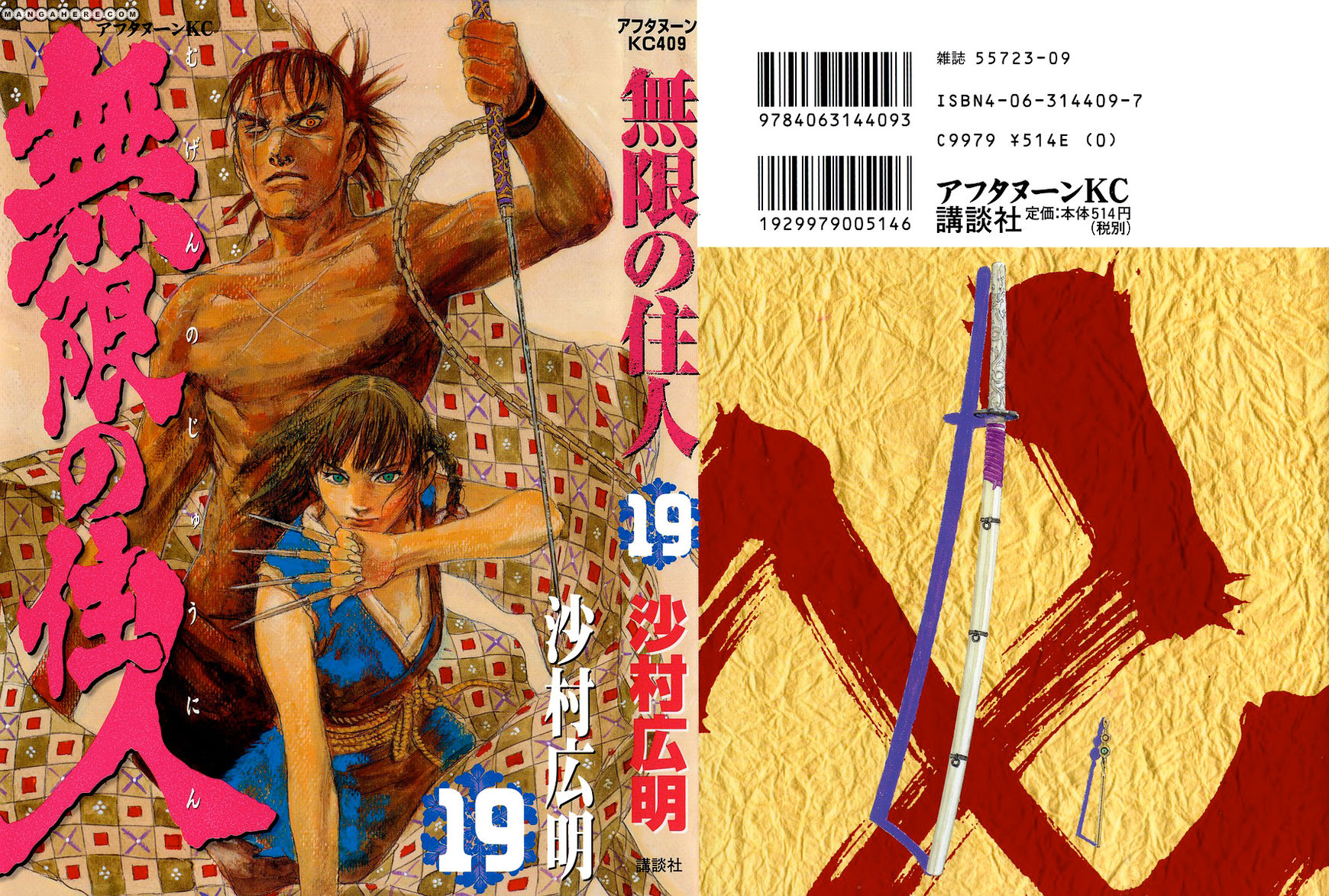 Blade of the Immortal 121 Page 1