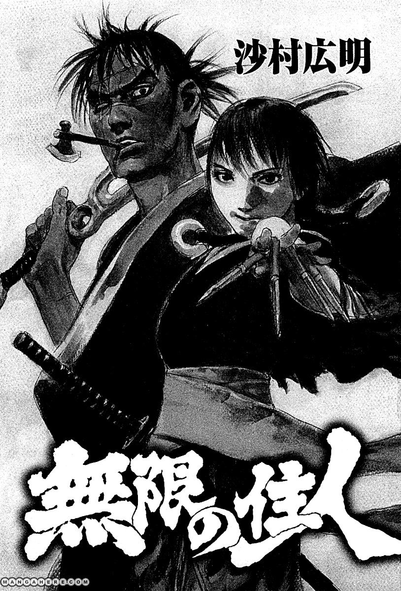 Blade of the Immortal 149 Page 1