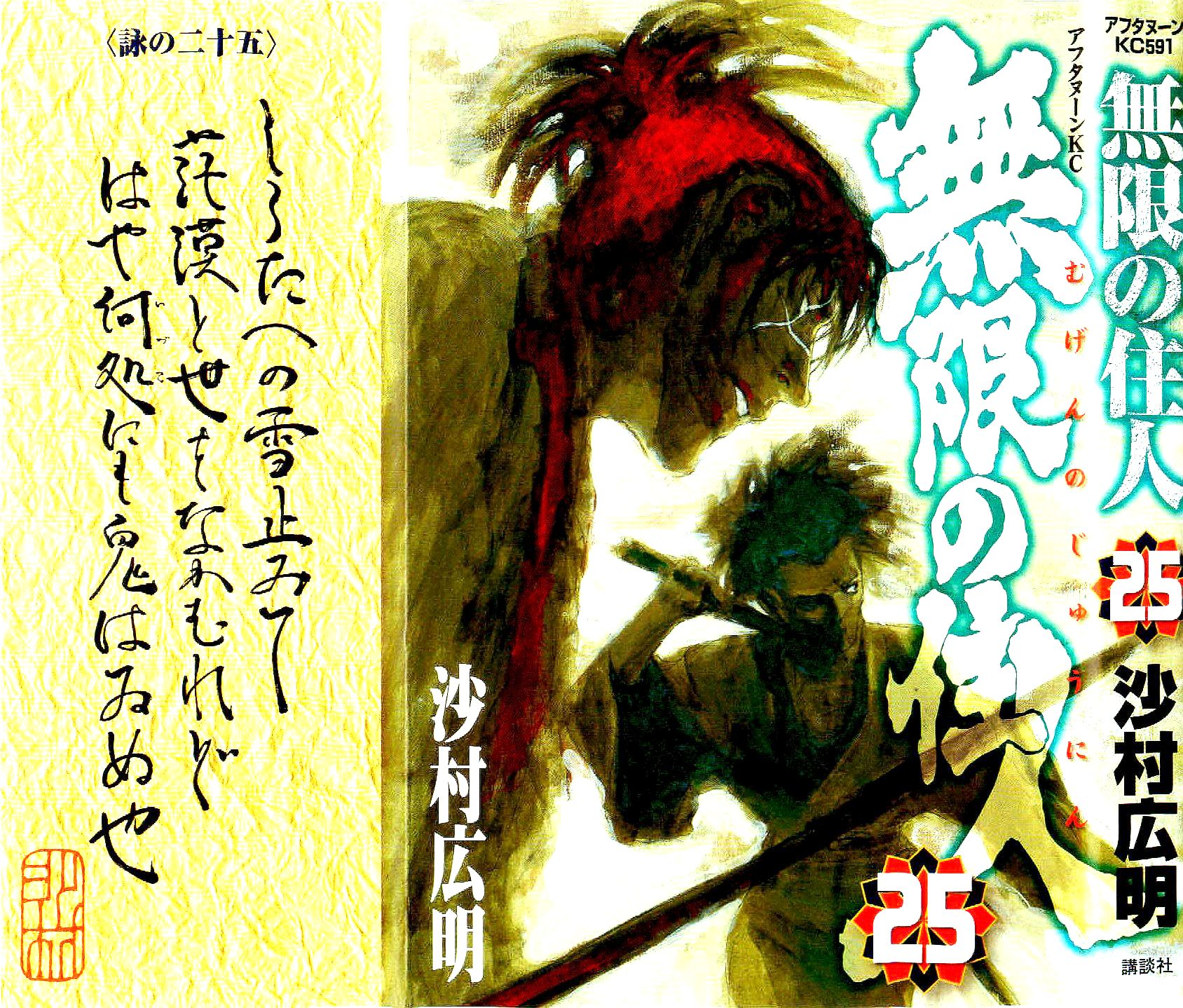 Blade of the Immortal 163 Page 1