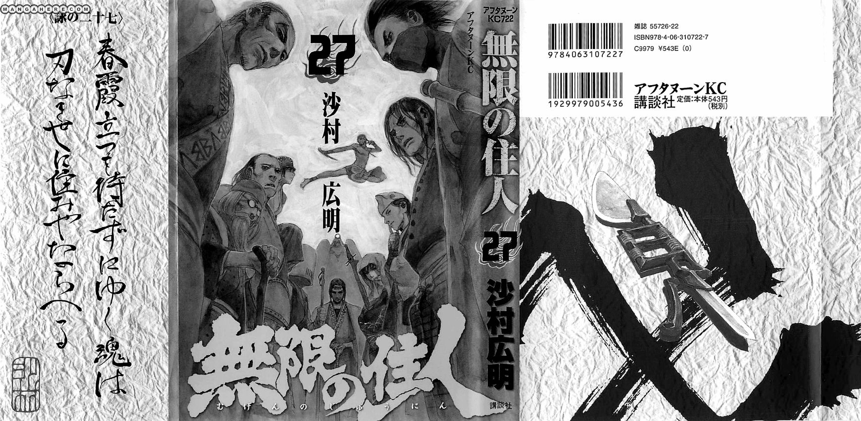 Blade of the Immortal 178 Page 2