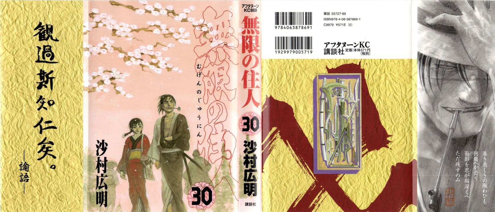 Blade of the Immortal 211 Page 1