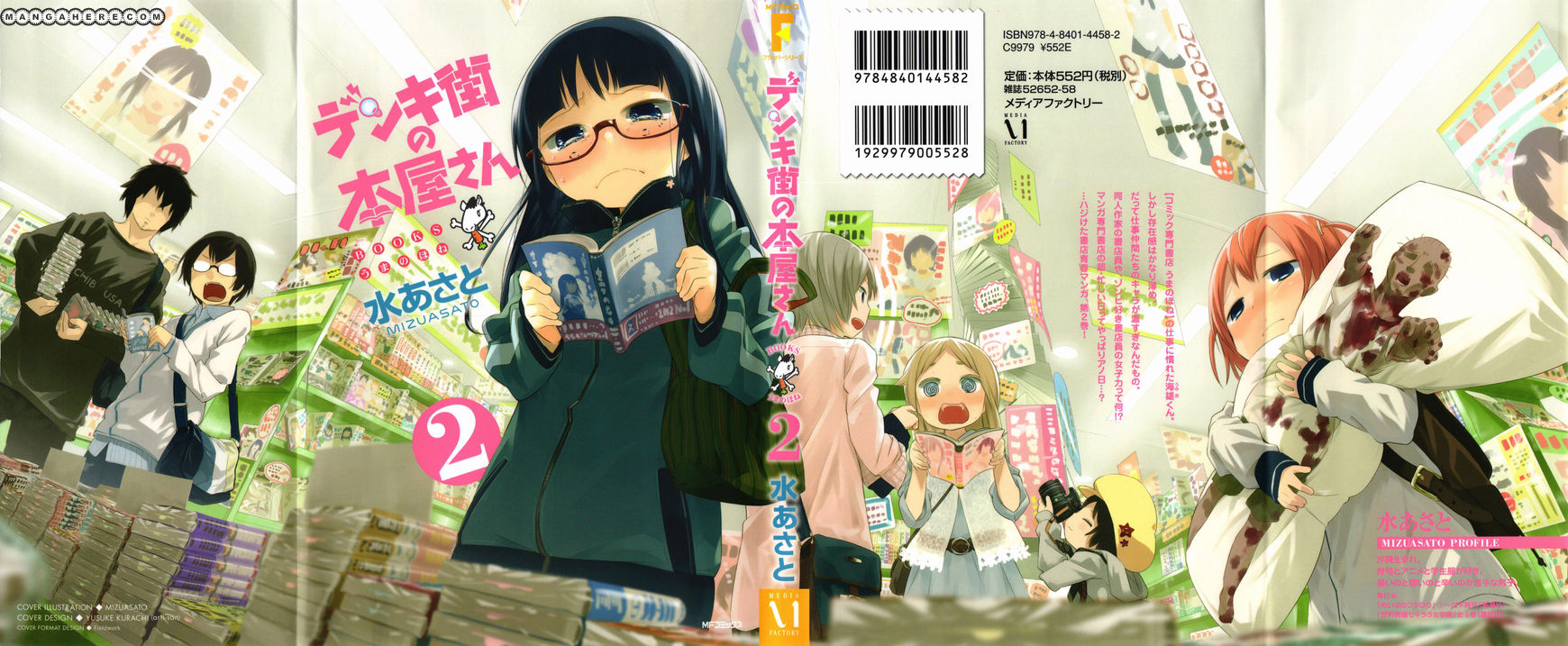 Denkigai no Honya-san 6 Page 1
